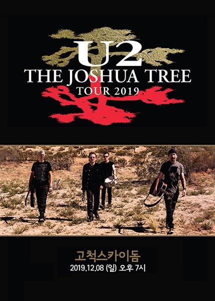 U2의 첫 내한 공연은 오는 12월 8일에 열린다.