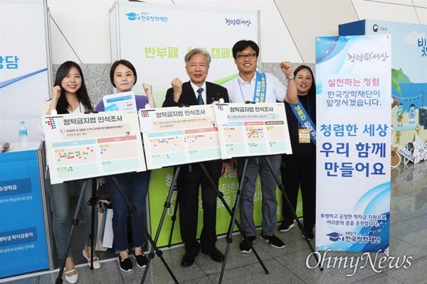 이정우 이사장을 비롯한 한국장학재단 직원들은 지난 23일 일산 킨텍스에서 청렴문화 확산을 위한 캠페인을 진행했다.
