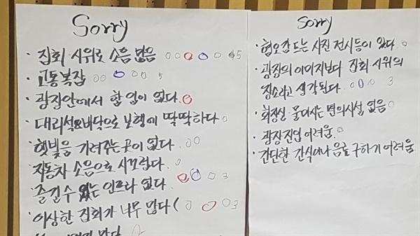 3월 27일 오후 서울시청에서 열린 광화문시민위원회 워크숍에서 참석자들이 '광화문광장에 가기싫은 이유'를 적어냈다.