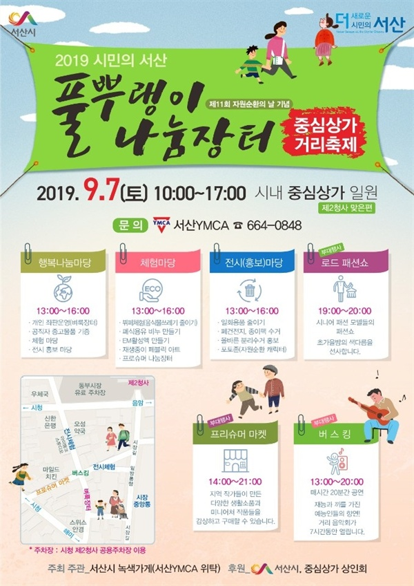 '2019 시민의 서산 풀뿌랭이 나눔장터'가 다음달 7일 충남 서산시에서 열린다.