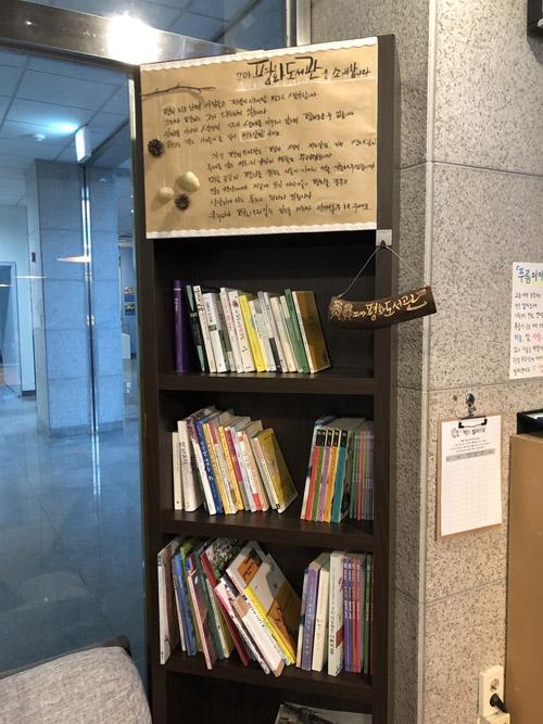 고운울림에 들어선 꼬마평화도서관 꼬마평화도서관과 소갯글
