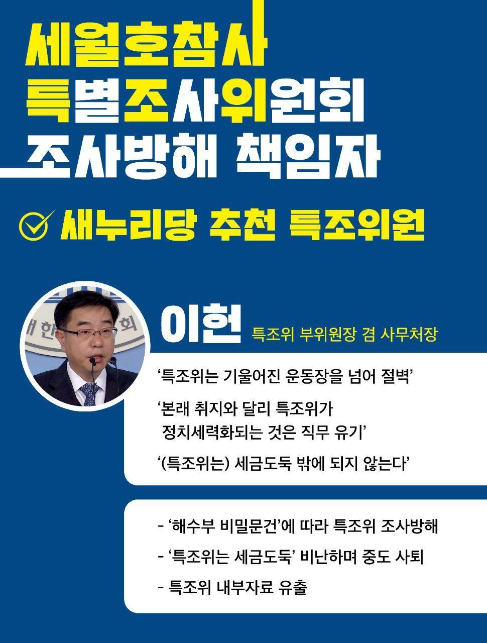 세월호단체에서 29일 발표한 특조위 조사방해 책임자 명단에 포함된 이헌 당시 부위원장