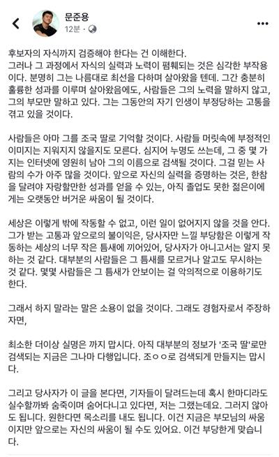 문재인 대통령의 아들 문준용씨가 29일 오후 자신의 페이스북에 조국 법무부장관 후보자 딸을 향해 메시지를 남겼다.