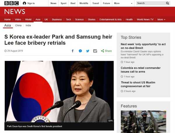 대법원의 국정농단 사건 파기환송 판결을 보도하는 영국 BBC 뉴스 갈무리.
