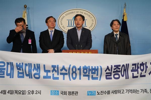 지난 4월 4일 국회 정론관에서 서울대 법대생 노진수(실종 당시 20세)씨 실종에 관한 기자회견이 열렸다. 사진 맨 왼쪽이 둘째형 노대영씨다.
