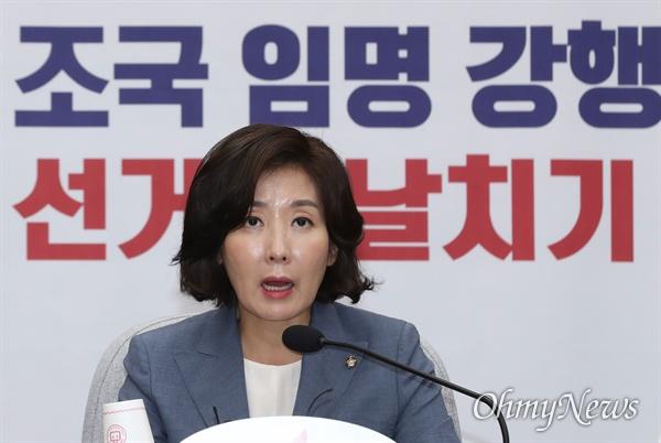 자유한국당 나경원 원내대표가 30일 오전 국회에서 열린 원내대책회의에서 모두발언을 하고 있다.