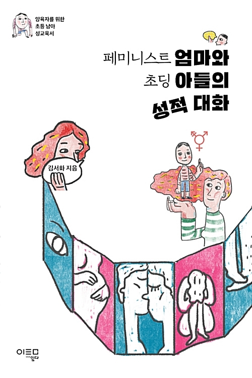 <페미니스트 엄마와 초딩 아들의 성적 대화> 겉표지.