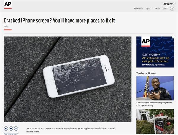 애플의 사설 수리점 순정 부품 판매 정책을 보도하는 AP통신 갈무리.