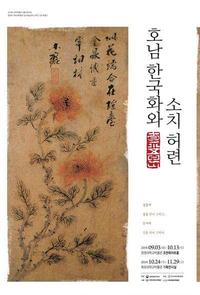 """""""호남 한국화와 소치 허련 특별전시회""""."""