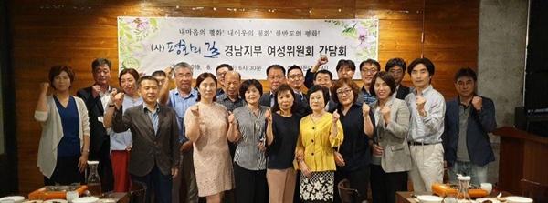 평화의길 경남지부 여성위원회.