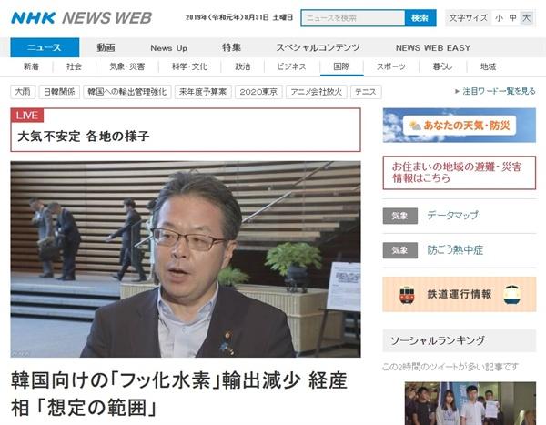 세코 히로시게 일본 경제산업상의 한국 수출 규제 관련 발언을 보도하는 NHK 뉴스 갈무리.