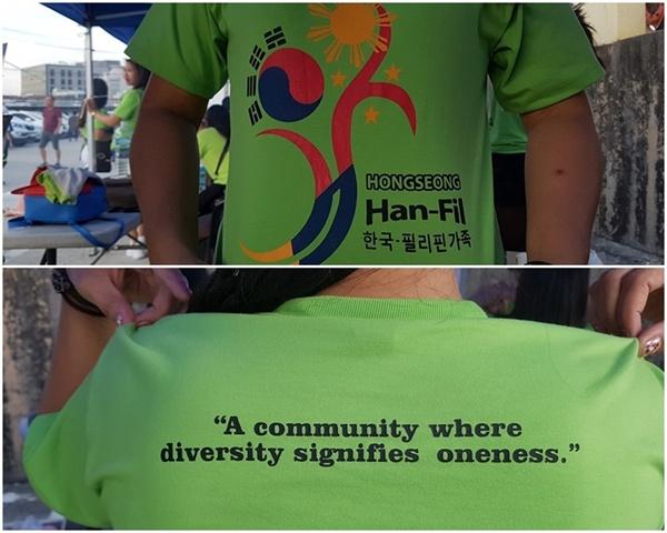 이날 필리핀 이주여성들이 입은 옷이 눈길을 끌었다. 이들은 다름 아닌 차별과 편견으로부터 자유로운 공동체가 되고자, 소망을 담은 단체티셔츠를 입고 있었던 것. 이들이 입은 옷 앞면에는 우리나라와 필리핀 국기를 상징하는 문양과 함께, 'HONGSEONG Han-Fil 한국·필리핀 가족'이라는 글을 새겼다.
