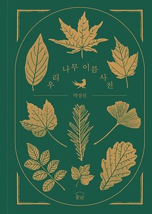 <우리 나무 이름 사전> 책표지.