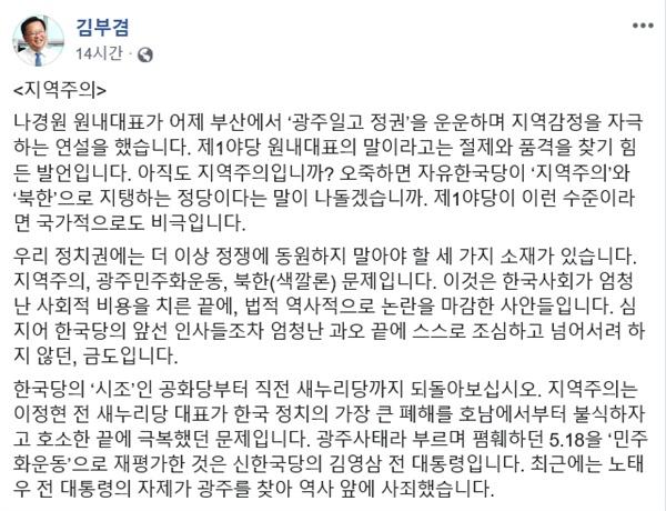 """김부겸 더불어민주당 의원(대구 수성갑)이 지난 8월 31일 저녁 본인의 페이스북을 통해 """"아직도 지역주의냐, 오죽하면 한국당이 '지역주의'와 '북한'으로 지탱하는 정당이라는 말이 나돌겠나""""라며 나경원 자유한국당 원내대표를 비판했다."""