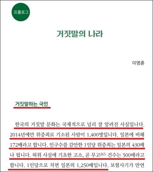 1 <반일 종족주의>는 국제적으로 널리 알려진(?) '한국인의 거짓말 문화'를 지적하며 시작한다.