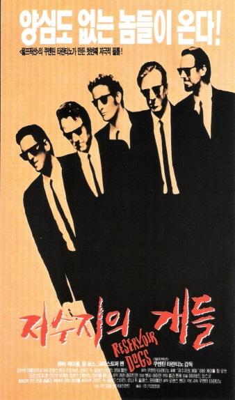 영화 <저수지의 개들> 포스터.