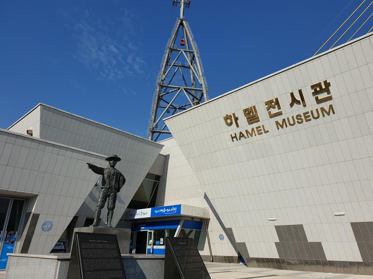 과거 하멜이 조선을 탈출했을 당시 위치에는 하멜을 기리는 전시관과 그의 이름을 딴 등대가 세워져 있다.
