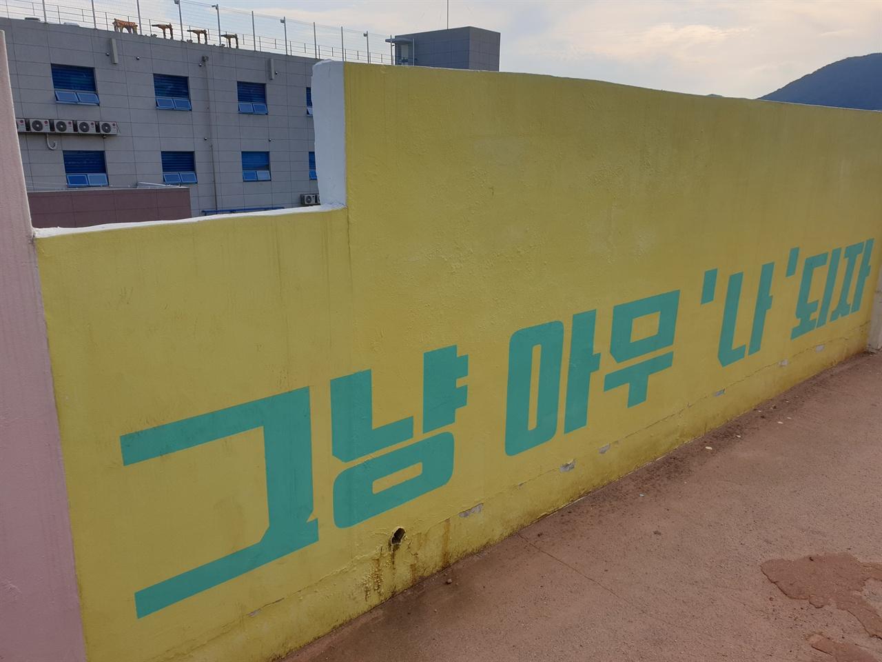 고소동 천사벽화골목은 지역 주민들이 자발적으로 성금을 모아 벽화를 그림으로서 관광객들의 발길을 사로잡고 있다.