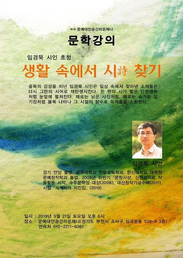 문학강연회 포스터 임경묵 시인 문학강연회가 2019.9.21. 오후 6시 부천 문예대안공간 <라온제나>에서 열린다.