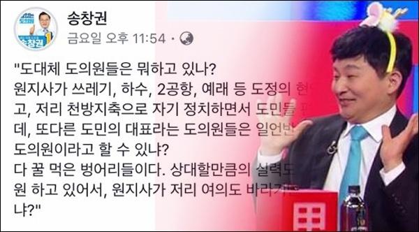 송창권 도의원의 원희룡 비판
