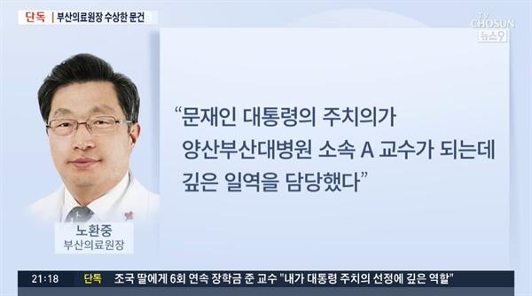 조국 법무부 장관 후보자 관련 수사의 '피의사실 공표' 논란에 불을 붙인 TV조선 보도.