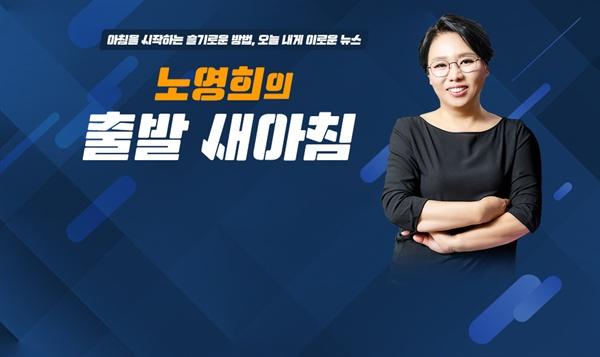 YTN 라디오 <노영희의 출발 새아침>