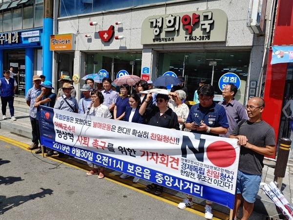 지난 30일 보은군 지역 시민단체인 '보은민들레희망연대'는 기자회견을 열고 정상혁 군수의 사퇴를 촉구했다.