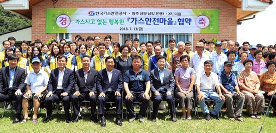 지난해 상당구 남일면 은행1·2리와 '가스안전마을' 협약을 맺은 한국가스안전공사.