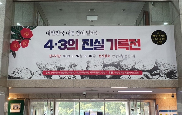 대한민국 대통령이 말하는 4.3의 진실 기록전 플래카드