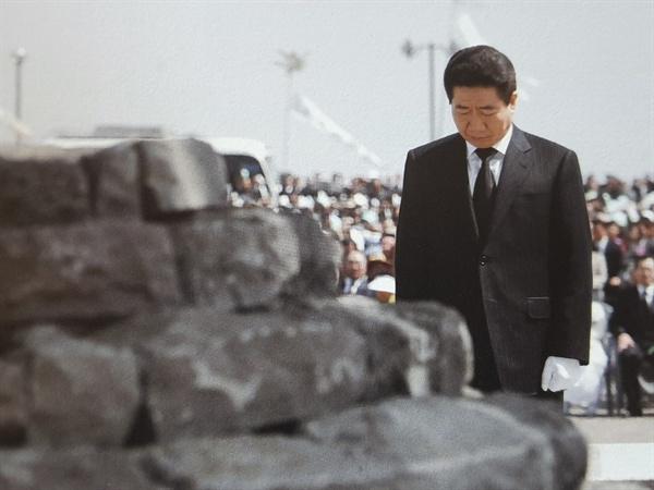 제58주년 제주 4.3사건 희생자 위령제에 참석해 묵념하는 故 노무현 대통령.<전시 도록에서>