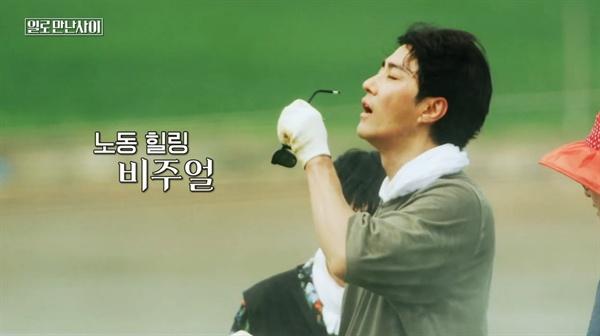 2019년 8월 31일 방송된 tvN 예능 프로그램 <일로 만난 사이> 2회 중 한 장면