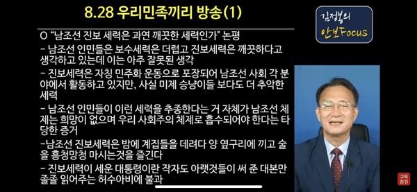 김정봉의 안보포커스 김정봉의 안보포커스가 지난 8월 31일 방송한 내용