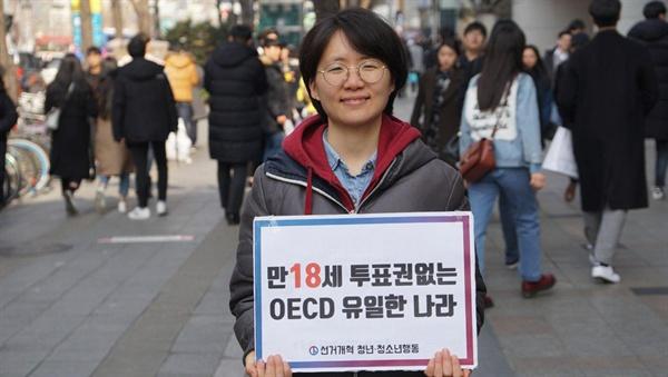 2019년 2월 홍대입구 번화가에서 선거법개정 청년청소년행동 활동가가 만18세 투표권 도입을 위한 선거법 개정 캠페인을 진행하고 있다