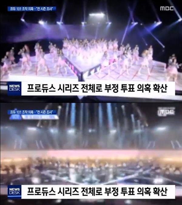 지난 2일 방영된 MBC <뉴스데스크>의 한 장면