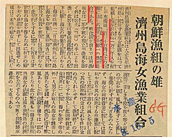 1933년 10월 5일자 동양수산신문 기사 해녀의 1년 어획고는 135만 엔 이상의 거금이라는 내용이 실려있다.
