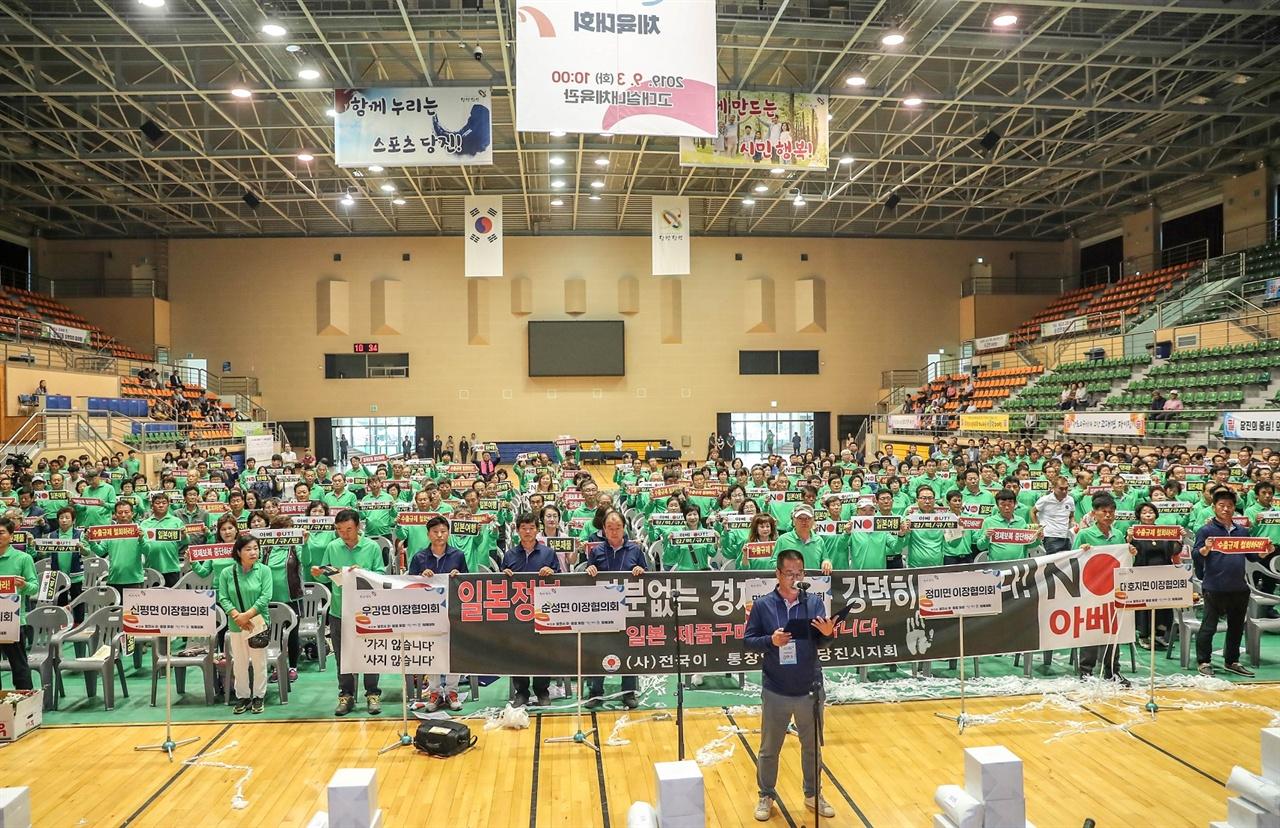 일본의 부당한 무역 보복행위에 따른 위기를 헤쳐 나가는데 앞장설 것을 다짐하고 있는 이통장들.