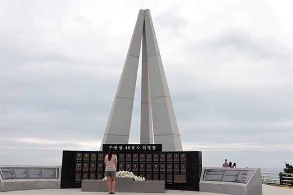 2010년 천안함사건으로 희생된 장병들을 추모하기 위해 세워진 천안함 위령탑 모습