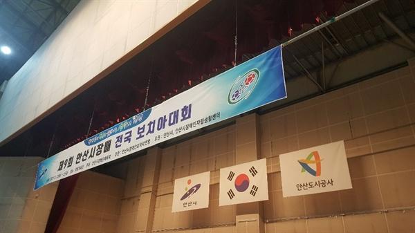 지난 8월 22~23일간 진행된 전국 보치아대회 대회가 성황리에 마무리 되었다.