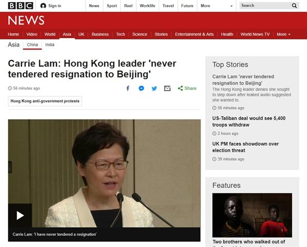 캐리 람 홍콩 행정장관의 사퇴설 부인 기자회견을 보도하는 BBC 뉴스 갈무리.