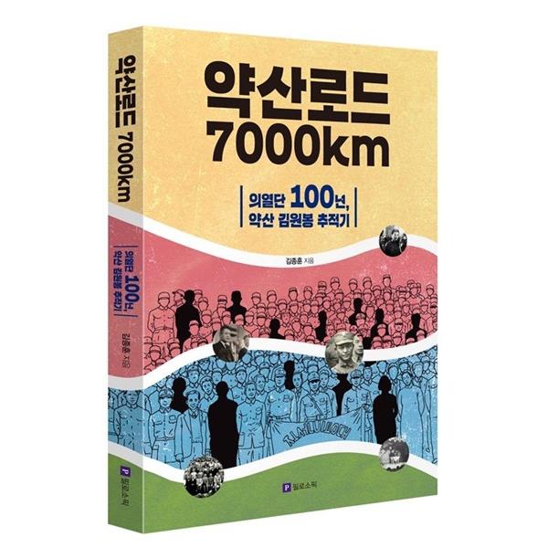 의열단 100년, 약산 김원봉 추적기 <약산로드 7000km> 표지