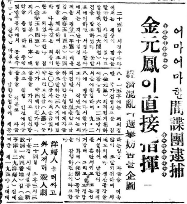 김원봉이 남파간첩을 내려보냈다는 1954년 1월 26일자 <경향신문> 기사