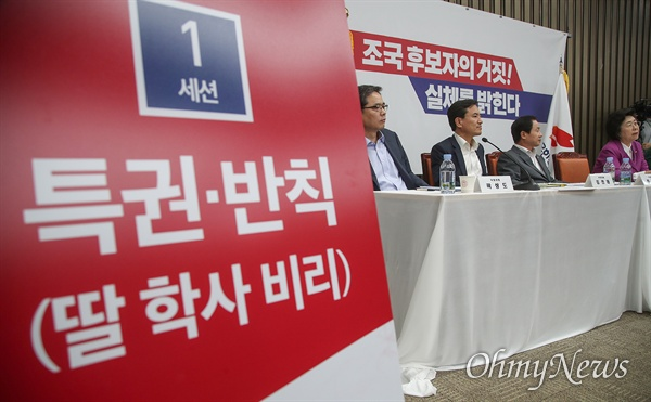 이은재 자유한국당 의원이 3일 오후 서울 여의도 국회에서 열린 조국 법무부 장관 후보자에 대한 반박 기자간담회에서 조 후보자 딸의 한영외고 스펙에 대해 의혹을 제기하고 있다.