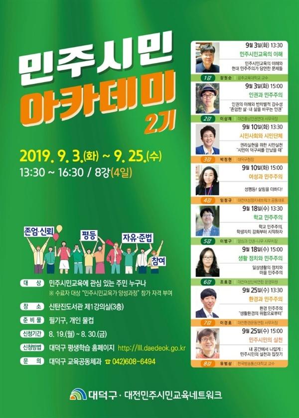 대덕구 민주시민교육 강좌내용 .