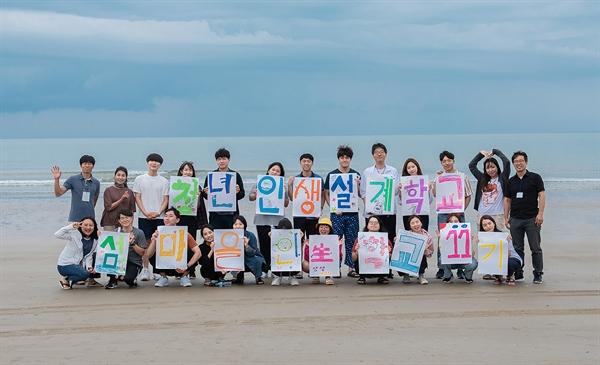 섬마을인생학교의 11기 주인공들은 서울 청년인생설계학교의 20대 청년들이었다.