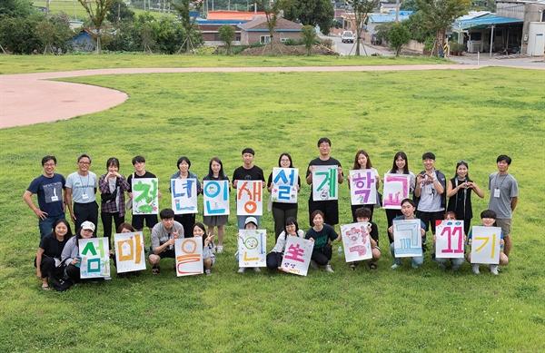 섬마을인생학교 11기를 채운 서울 청년인생설계학교의 청년들이 기념 사진을 찍고 있다.