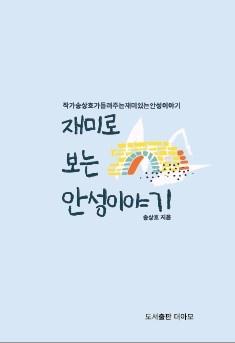 책표지 <재미로 보는 안성이야기> 송상호 지음, 도서출판 더아모, 2019.8.30 값 15,000원