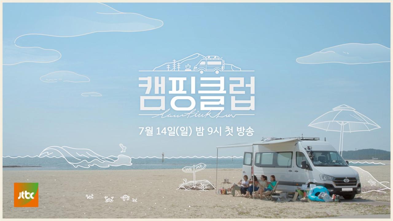 중년에 이른 핑클멤버들이 함께 캠핑하는 모습을 담은 <캠핑클럽>의 포스터