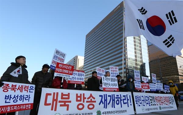 2016년 1월 7일 월드피스자유연합 관계자들이 광화문 네거리에서 대북방송재개, 유엔제재와 한미동맹 강화 등 정부는 북한의 핵실험에 총력 대응하라며 구호를 외치고 있다.