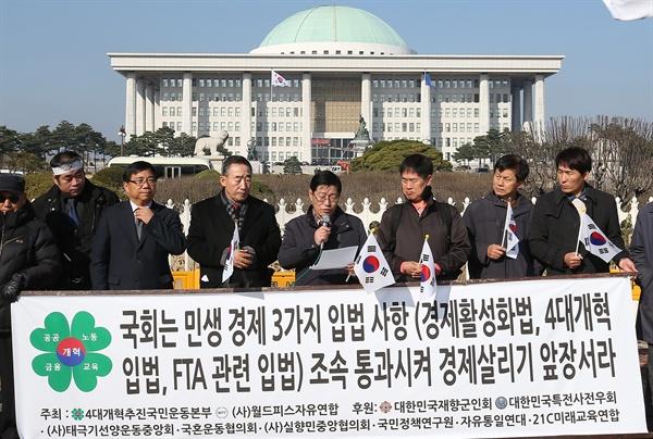 2015년 11월 30일 서울 여의도 국회 앞에서 4대개혁추진국민운동본부 등 시민단체 회원들이 기자회견을 하고 있다.