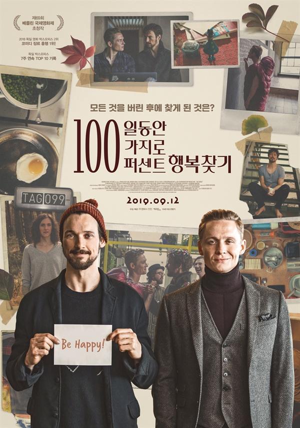 영화 <100일 동안 100가지로 100퍼센트 행복찾기> 포스터